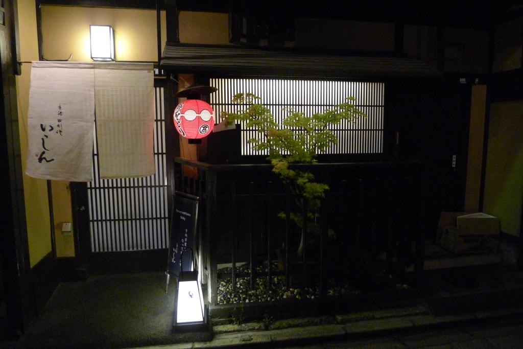 01 Isshin - Exterior