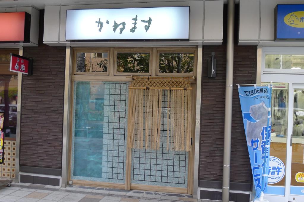 01 Kanemasu - Exterior