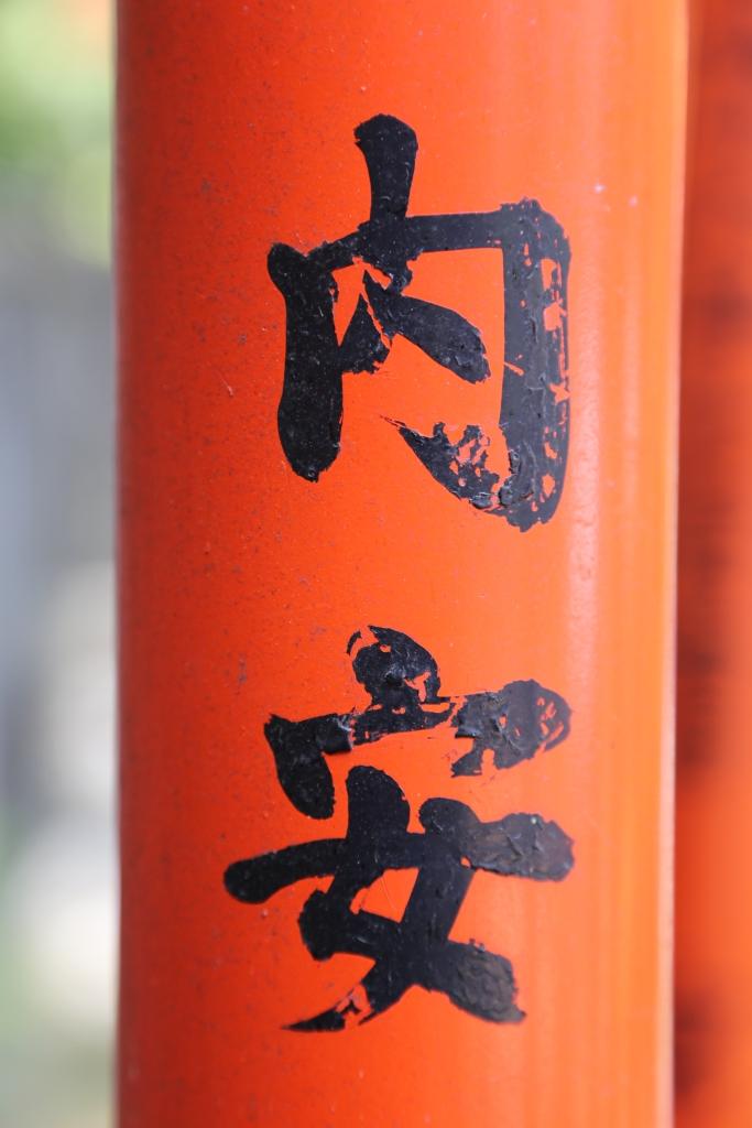 01 Nezu Shrine