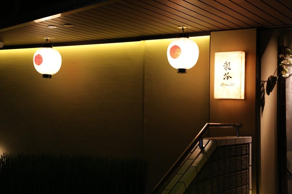01 Ryugin - Exterior