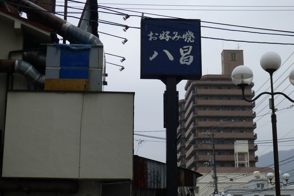 02 Akira eight 八昌 - Sign
