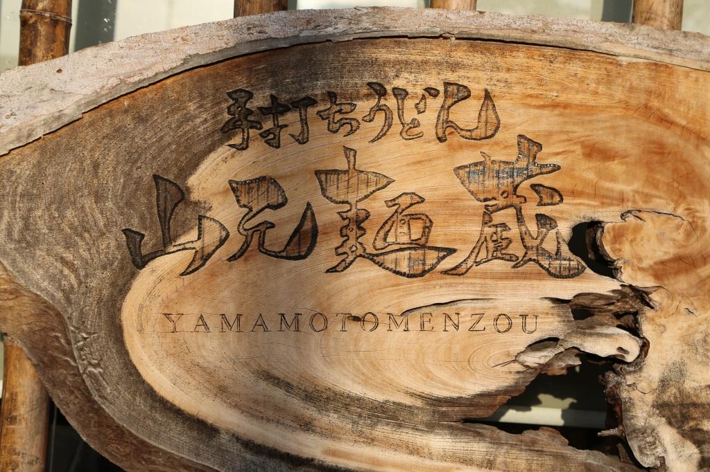 02 Yamamoto Menzou - Sign