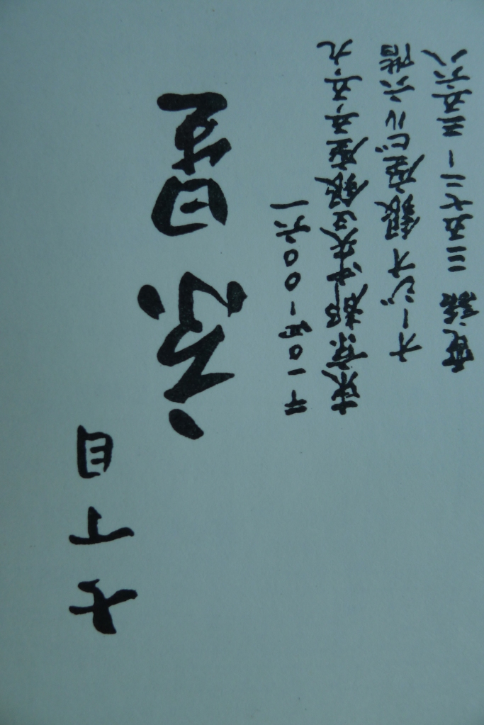 03 Nanachome Kyoboshi