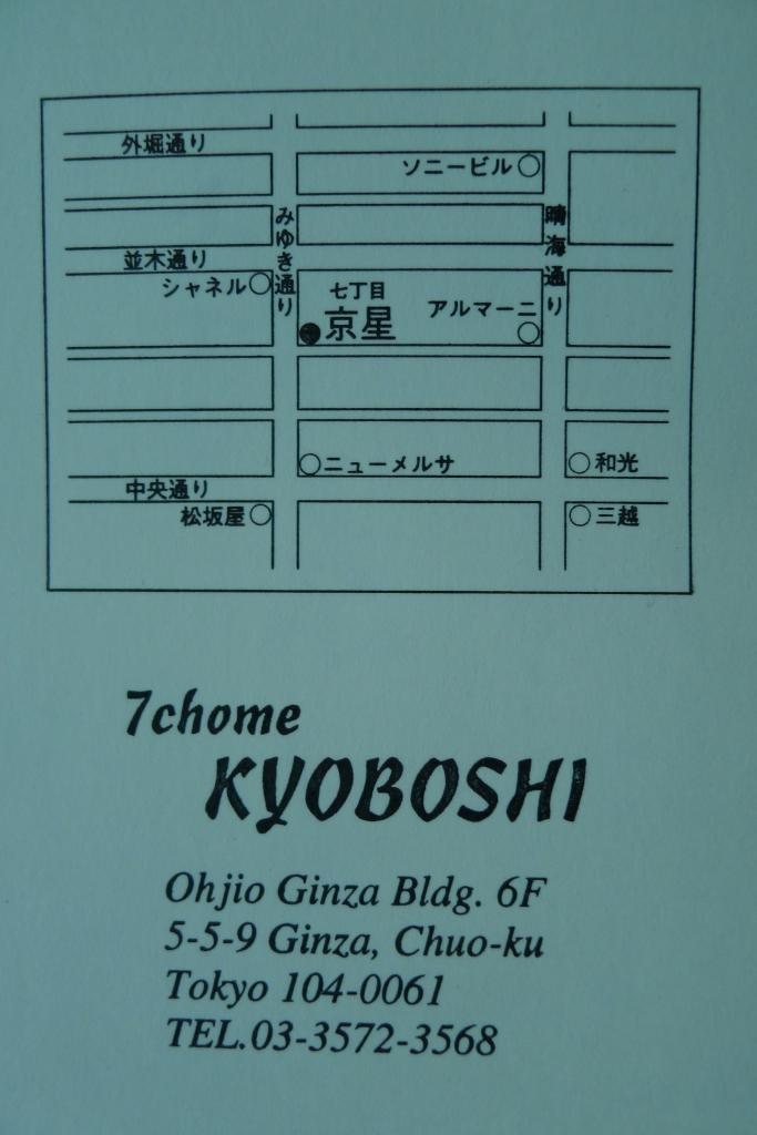 04 Nanachome Kyoboshi