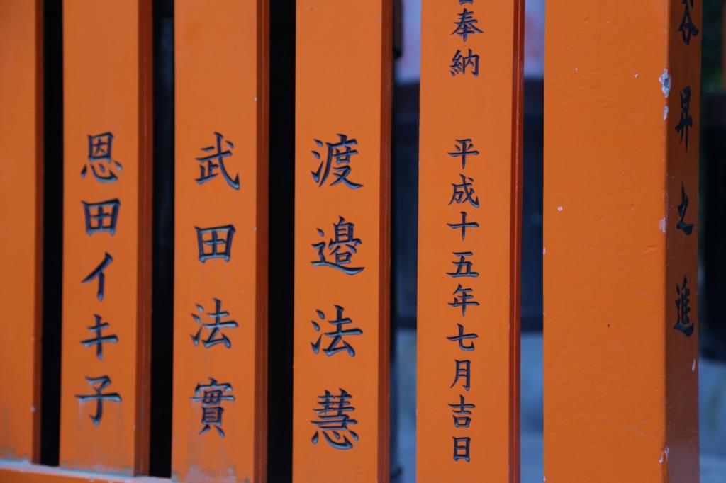 06 Fushimi Inari-taisha