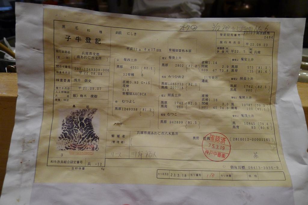 10 Shima - Beef Certificate